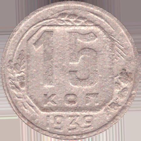 15 копеек 1939 года VG- №2