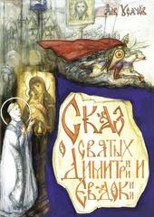 Лев Усачёв. Сказ о святых Димитрии и Евдокии