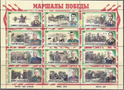 Почта ЛНР(2019 06.24.) Маршалы Победы-блок