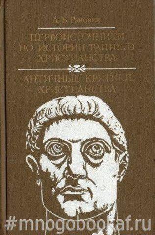 Первоисточники по истории раннего христианства. Античные критики христианства