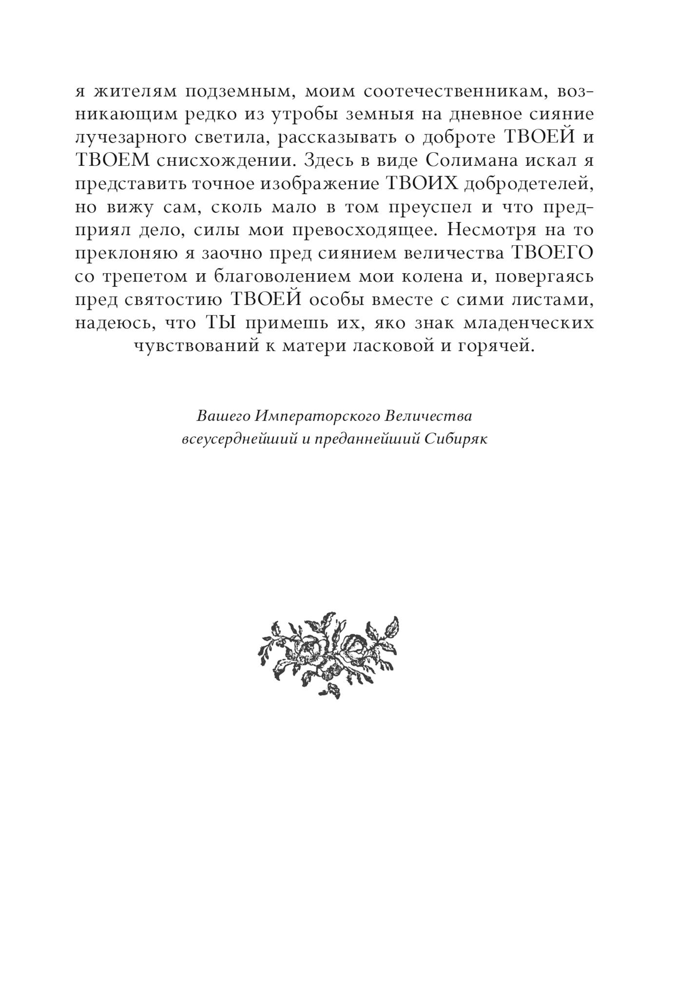 Селима и Гассан, или Великодушие султана. Комическая опера о несчастной любви императрицы с.34
