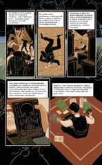 Зов Ктулху. Графическая антология