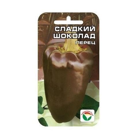 Сладкий Шоколад 15шт перец (Сиб сад)
