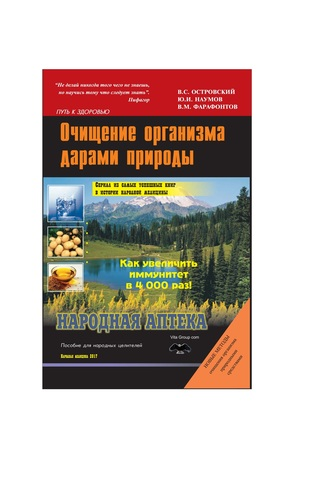 ОЧИЩЕНИЕ ОРГАНИЗМА ДАРАМИ ПРИРОДЫ - В. С. Островский
