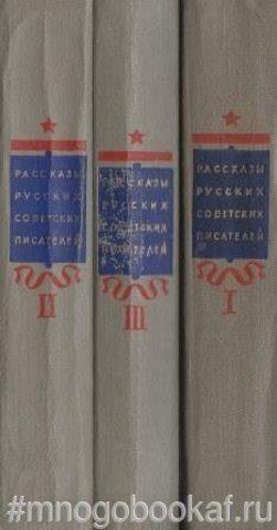 Рассказы русских советских писателей. 1917-1957. В трех томах