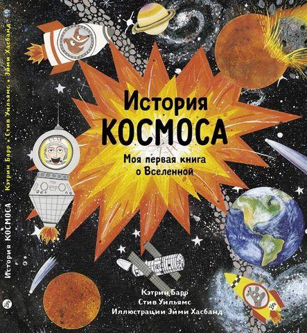 История космоса.Моя первая книга о Вселенной