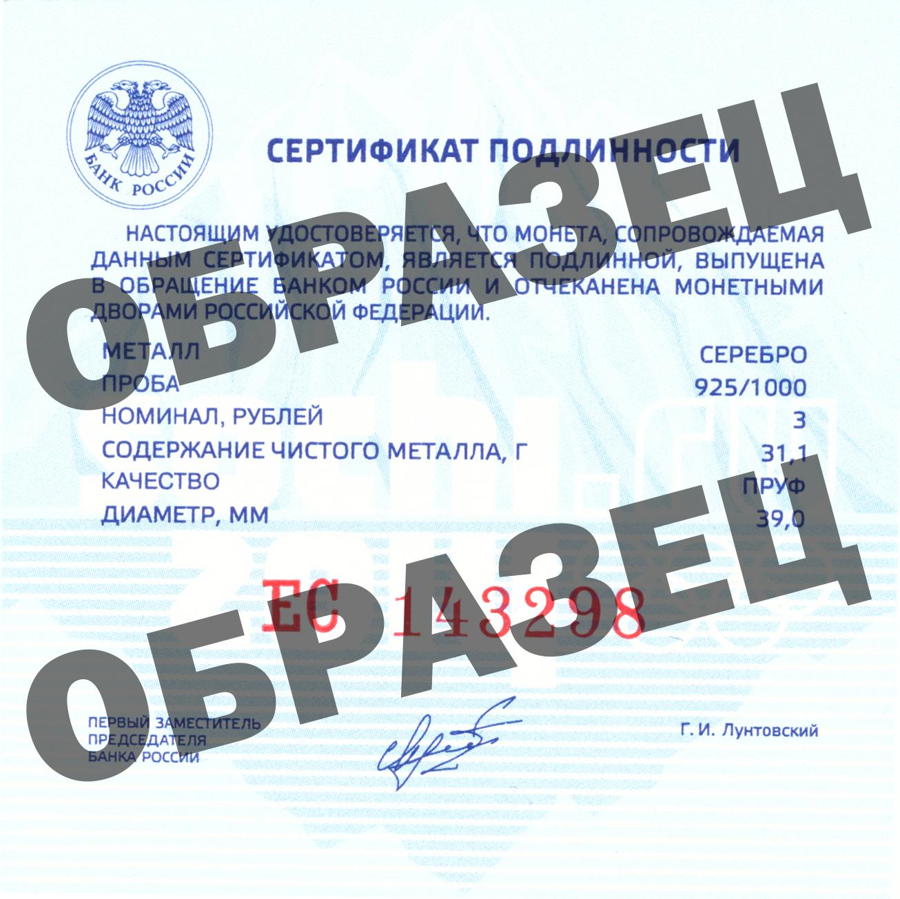 3 рубля 2018 г.