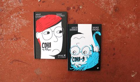 «Соня»: комплект из двух книг и мерч