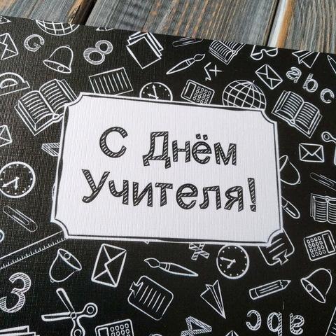 Открытка С ДНЁМ УЧИТЕЛЯ!