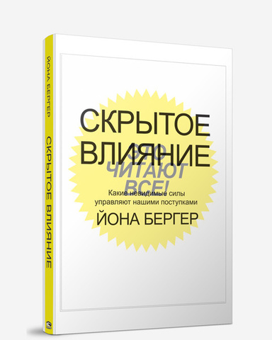 Скрытое влияние Йона Бергер книга по психологии влияния и лидерства