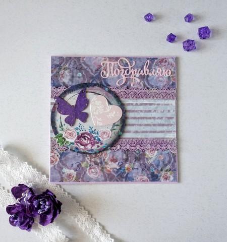 """Открытка """"Фиолетовая бабочка"""""""