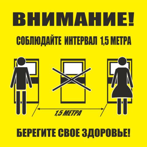 59 Соблюдайте дистанцию в очереди к терминалам и банкоматам - знак соблюдения мер социального дистанцирования