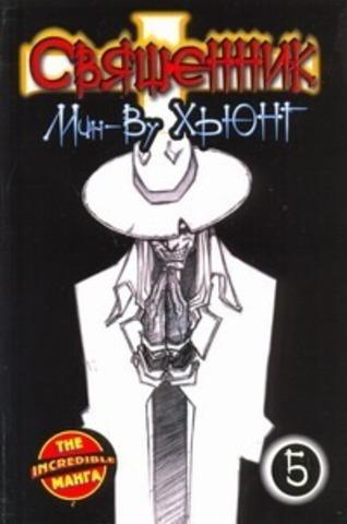 Священник. Книга 5