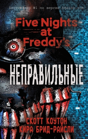 Five Nights At Freddy's. Неправильные