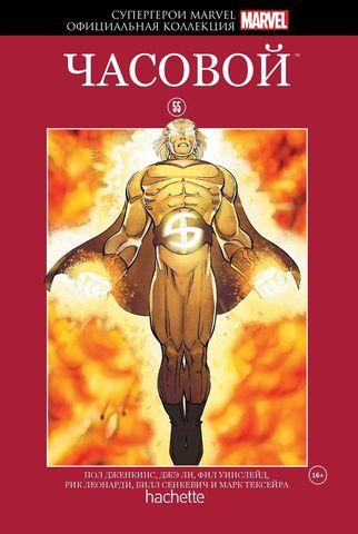 Супергерои Marvel. Официальная коллекция. Том 55. Часовой