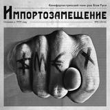 Смех / Импортозамещение (CD)