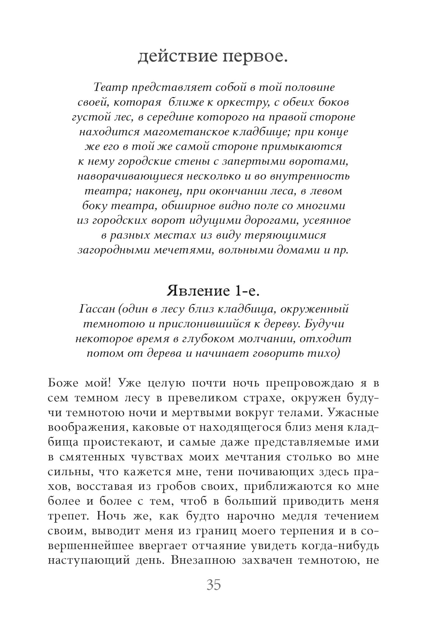 Селима и Гассан, или Великодушие султана. Комическая опера о несчастной любви императрицы с.36