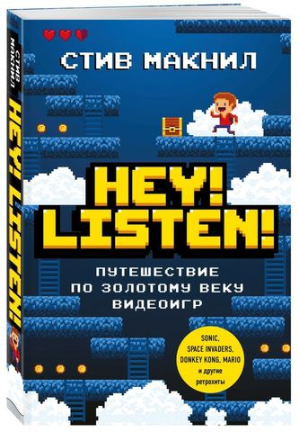Hey Listen! Путешетвие по золотому веку видеоигр
