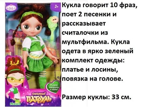 Кукла Карапуз SP0117-М-RU Маша Сказочный