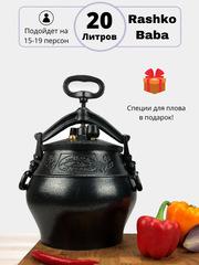 Афганский казан-скороварка 20 литров
