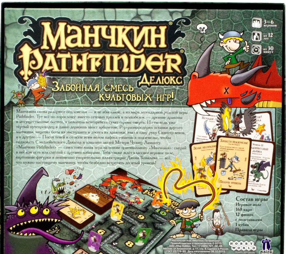 Настольная игра Манчкин. Pathfinder Делюкс