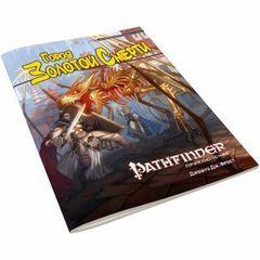 Pathfinder. Настольная ролевая игра. Город Золотой Смерти (книга приключений)