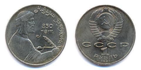 1 рубль 1991 года 850 лет со дня рождения Низами Гянджеви XF-AU