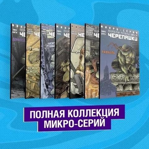 Комплект комиксов «Подростки Мутанты Ниндзя Черепашки. Микро-серии»