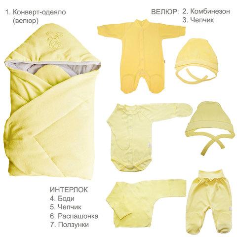 Папитто. Подарочный набор на выписку 7 предметов, желтый