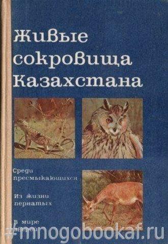 Живые сокровища Казахстана