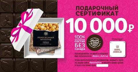 Подарочный сертификат на 10000 р.
