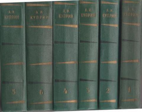 Куприн. Собрание сочинений в 6 томах