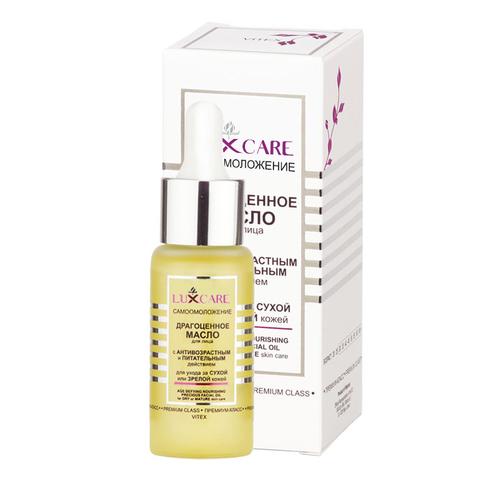 Витекс LUX CARE Драгоценное масло для лица ,уход за сухой или зрелой кожей 30мл