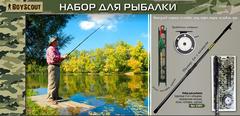 Набор для рыбалки (Удилище 4 м с кольцами, проводочная катушка, леска, поплавок, крючок)