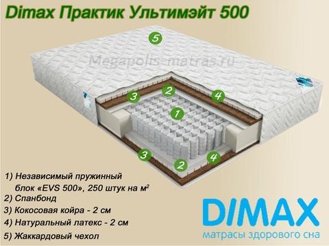 Матрас Димакс Практик Ультимэйт 500 на Мегаполис-матрас