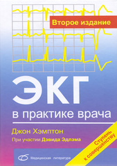 ЭКГ в практике врача(Второе издание)