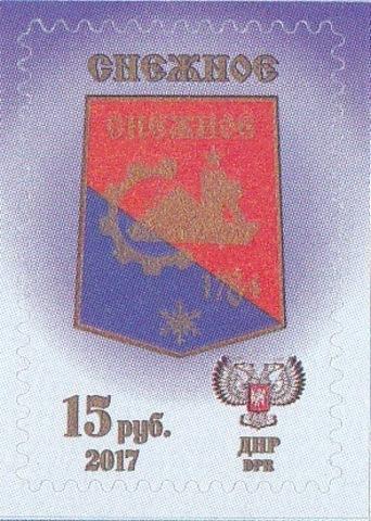 Почта ДНР (2017 10.30.) стандарт Герб Снежное II