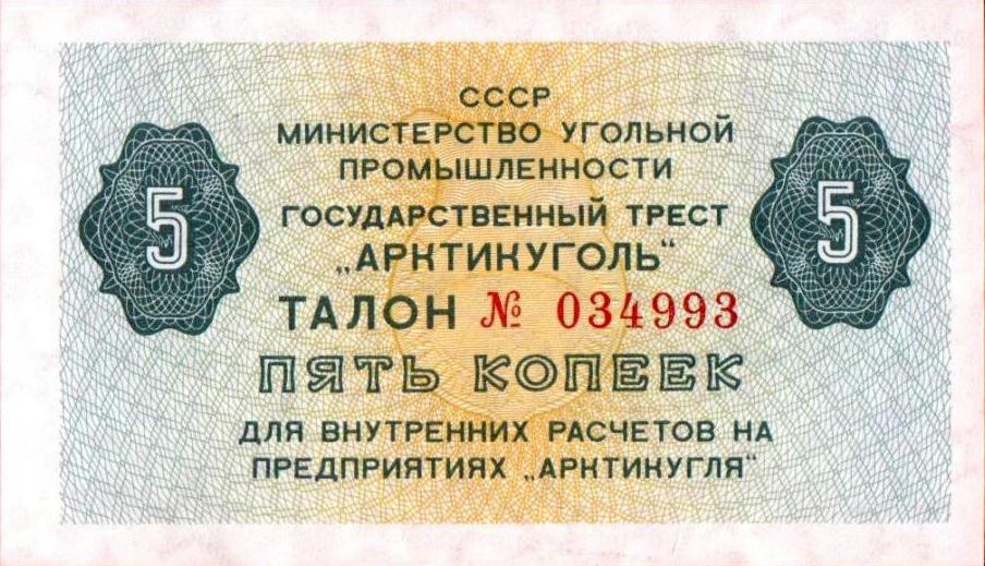 Арктикуголь Шпицберген. 5 копеек 1979 год