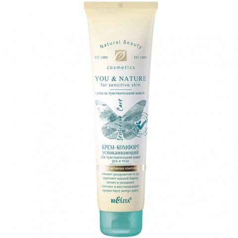 Крем-комфорт Успокаивающий для чувствительной кожи рук и тела , 100 мл ( You & Nature )