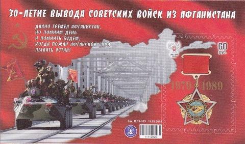 Почта ДНР (2019 02.13.) 30-летие вывода советских войск из Афганистана-блок