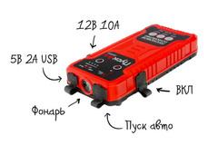 Пусковое устройство ПускАч 15000 BS-JS15 55,5 Вт*ч