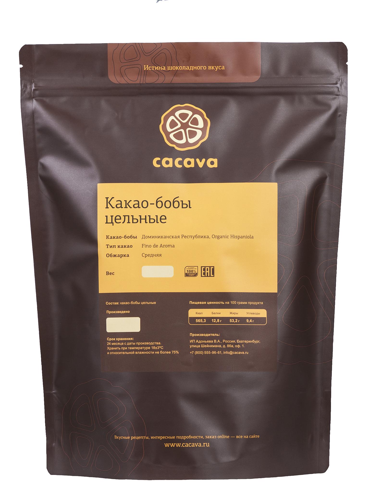 Какао-бобы цельные (Доминикана), упаковка 1 кг