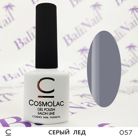 Гель-лак Cosmolac 057 Серый лед