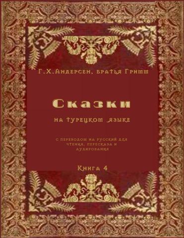 Сказки на турецком языке с переводом на русский для чтения, пересказа и аудирования. Книга 4
