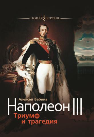 Наполеон III. Триумф и трагедия