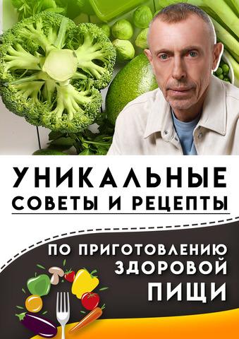Уникальные Рецепты по Приготовлению Здоровой Пищи (Онлайн курс - В. Островский)