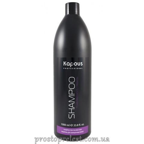Kapous Шампунь для окрашенных волос