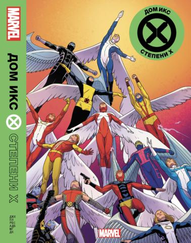 Дом Икс / Степени X. Эксклюзивное издание для 28ой
