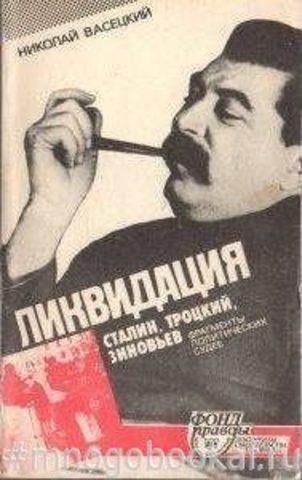 Ликвидация. Сталин, Троцкий, Зиновьев