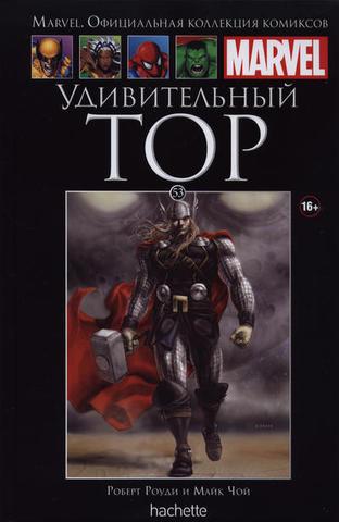Удивительный Тор (Ашет #53)